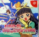 CardCaptor Sakura: Tomoyo no Video Daisakusen -- Limited Edition (Dreamcast)