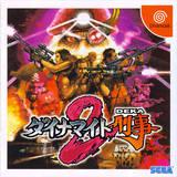 Dynamite Deka 2 (Dreamcast)