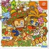 Samba de Amigo Ver. 2000 (Dreamcast)