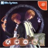 Shikigami no Shiro II -- Limited Edition (Dreamcast)