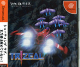 Trizeal (Dreamcast)