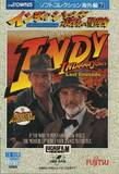 Indiana Jones and the Last Crusade (FM Towns Marty)