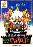 Akumajou Special: Boku Dracula-kun (Famicom)