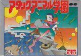 Animal Attack Gakuen (Famicom)