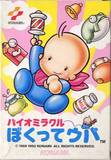 Bio Miracle Bokutte Upa (Famicom)