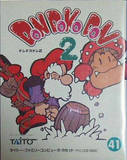 Don Doko Don 2 (Famicom)