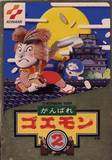 Ganbare Goemon 2 (Famicom)