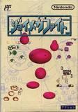 Joy Mech Fight (Famicom)