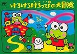Kero Kero Keroppi (Famicom)