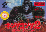 King Kong 2 (Famicom)