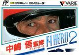 Nakajima Satoru: F-1 Hero 2 (Famicom)
