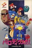 Parodius Da! (Famicom)