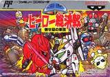 SD Hero Soukessen: Taose! Aku no Gundan (Famicom)