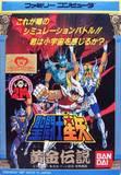 Saint Seiya: Ougon Densetsu (Famicom)