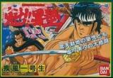 Sakigake!! Otokojuku - Shippuu Ichi Gou Sei (Famicom)