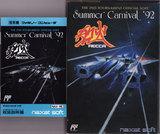 Summer Carnival '92: Recca (Famicom)