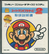 Super Mario Bros. 2 (Famicom)