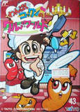 Wanpaku Kokkun no Gourmet World (Famicom)
