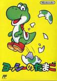 Yoshi no Tamago (Famicom)