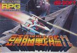 Zunou Senkan Galg (Famicom)