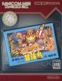 Famicom Mini: Takahashi Meijin no Bouken Jima (Game Boy Advance)