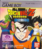 Dragon Ball Z: Goku Hishouden (Game Boy)