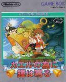 Kaeru no Tame ni Kane wa Naru (Game Boy)
