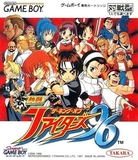 Nettou The King of Fighters '96 (Game Boy)