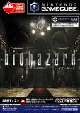 Biohazard (GameCube)