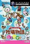 Harvest Moon: Poem of Happiness (GameCube)