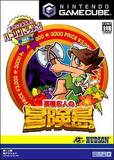Hudson Selection Volume 4: Takahashi Meijin no Boukenjima (GameCube)