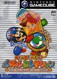 Nintendo Puzzle Collection (GameCube)