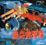 Keio Flying Squadron (MegaCD)