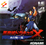 Akumajo Dracula X: Chi no Rondo (NEC PC Engine CD)