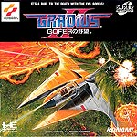 Gradius II: Gofer no Yabou (NEC PC Engine CD)