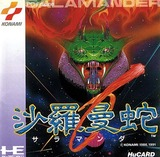 Salamander (NEC PC Engine HuCard)