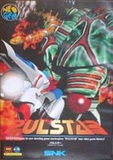 Pulstar (Neo Geo AES (home))