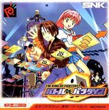 King of Fighters: Battle De Paradise, The (Neo Geo Pocket Color)