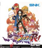King of Fighters R-1 (Neo Geo Pocket)