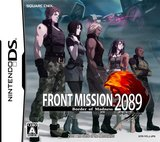 Front Mission 2089: Border of Madness (Nintendo DS)