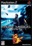 Front Mission 5: Scars of the War (PlayStation 2)