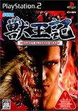 Jyuouki: Project Altered Beast (PlayStation 2)