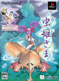 Mushihimesama -- Limited Edition (PlayStation 2)