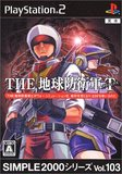 Simple 2000 Series Vol. 31: The Chikyuu Boueigun (PlayStation 2)