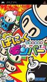 Bomberman: Panic Bomber (PlayStation Portable)