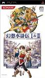 Gensou Suikoden I & II (PlayStation Portable)