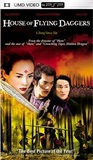 UMD Movie -- House of Flying Daggers (PlayStation Portable)