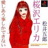 Aishiau Kotoshika Dekinai (PlayStation)