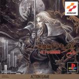 Akumajo Dracula X: Gekka no Yasoukyoku (PlayStation)