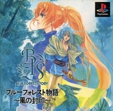 Blue Forest Story: Kaze no Fuuin (PlayStation)